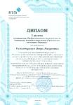 X Всероссийский конкурс выпускных квалификационных работ-0