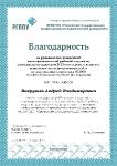 IX Всероссийский конкурс выпускных квалификационных работ-0