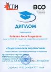 Всероссийская студенческая олимпиада по педагогике 2017-2